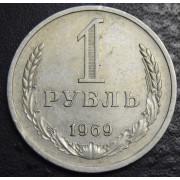 1 рубль 1969 год