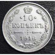 10 копеек 1916 год