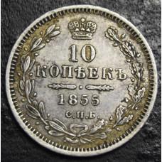 10 копеек 1855 год