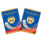 Альбом- планшет -Монеты  регулярного выпуска СССР  1961-1991 г.г ( 2 тома)