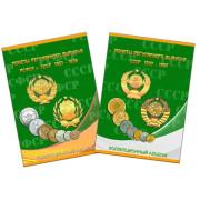 Альбом планшет -Монеты регулярного выпуска 1921-1957 г.г ( 2 тома)