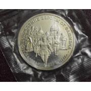 3 рубля 1994 год. Освобождение Европы от фашизма.Белград (запайка)