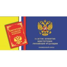 """Буклет капсульный """"25-летие принятия Конституции РФ """""""