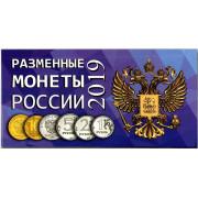 """Буклет """"Разменные монеты России 2019 год"""""""