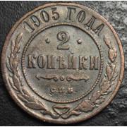 2 копейки 1905 год