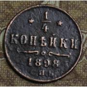1/4 копейки 1898 год