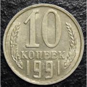 10 копеек 1991 год без  знака монетного двора