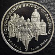 3 рубля 1994 год. Освобождение Европы от фашизма.Белград