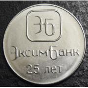 1 рубль  2018 год .25 лет ОАО «Эксимбанк