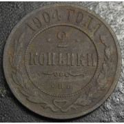 2 копейки 1904 год