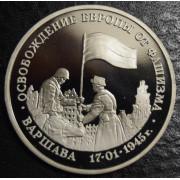 3 рубля 1995 год.  Освобождение Европы от фашизма. Варшава.