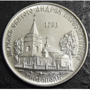 1 рубль  2018 год .  Церковь святого Андрея Первозванного г. Тирасполь