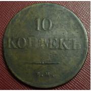 10 копеек 1838 год