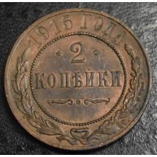2 копейки 1915 год