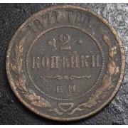 2 копейки 1871 год