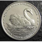 1 рубль  2018 год Лебедь-шипун