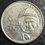 1 рубль  2018 год  55 лет полета первой женщины-космонавта В.В. Терешковой
