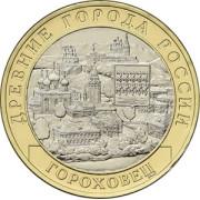 10 рублей   Гороховец 2018 год