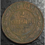 2 копейки 1877 год