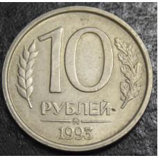 10 рублей  1993 год ММД  (немагнитная)