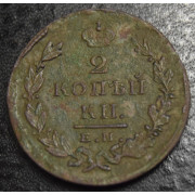 2 копейки 1826 год
