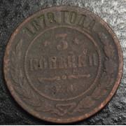 3 копейки 1872 год