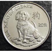 1 рубль  2017 год  Год собаки