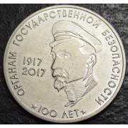 3 рубля  2017 год . 100 лет органам Государственной безопасности