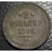 2 копейки  1859  год