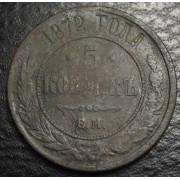 5 копеек 1872 год