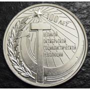 1 рубль  2017 год  100 лет Великой Октябрьской социалистической революции