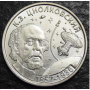 1 рубль  2017 год  160 лет со дня рождения Циолковского К.Э.