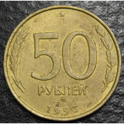 50 рублей 1993 год ММД (немагнитная)