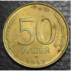 50 рублей  1993 год ЛМД (немагнитная)