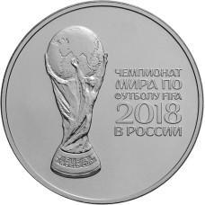 25 рублей чемпионат мира по футболу FIFA 2018 в России №2