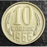 10 копеек 1966 год