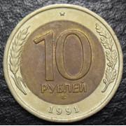 10 рублей  1991 год  (ГКЧП)