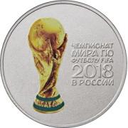 25 рублей чемпионат мира по футболу FIFA 2018 в России . Цветная в блистере №2