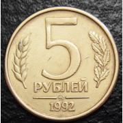5 рублей 1992 год ММД