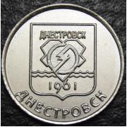 1 рубль  2017 год  Герб города Днестровск, Приднестровье