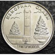 1 рубль  2017 год  Мемориал Славы г. Григориополь