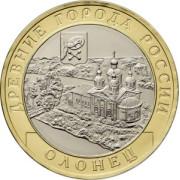 10 рублей Олонец  2017 г