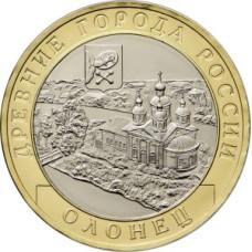 10 рублей Олонец  2017 год