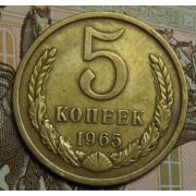 5 копеек 1965 год