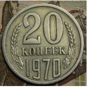20 копеек 1970 год