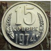 15 копеек 1974 год  ( из набора)