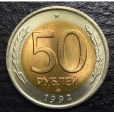 50 рублей  1992 год ЛМД мешковые