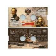 Блистерный буклет посвящённый  150-летию Русского исторического общества и 170-летию  Русского географического общества (  НА 2 МОНЕТЫ)