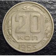 20 копеек 1955 год