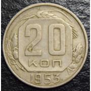 20 копеек 1953 год